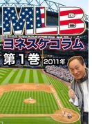 【1-5セット】MLB夢舞台 ヨネスケコラム