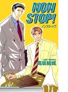 【全1-3セット】NON STOP!(ビーボーイノベルズ)