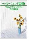 【全1-2セット】ハッピーエンド症候群(Cross novels)