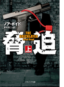 【全1-2セット】「脅迫」シリーズ(SB文庫)