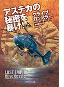 【全1-2セット】「アステカの秘密を暴け!」シリーズ(SB文庫)