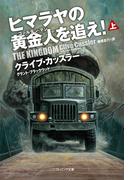 【全1-2セット】「ヒマラヤの黄金人を追え!」シリーズ(SB文庫)