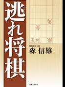【全1-3セット】逃れ将棋