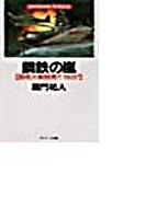 【全1-6セット】鋼鉄の嵐