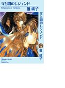 【全1-2セット】光と闇のレジェンド(GUSHデジタル文庫)