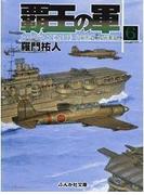 【6-10セット】覇王の軍