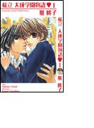 【全1-4セット】私立大成学園物語(GUSHデジタル文庫)