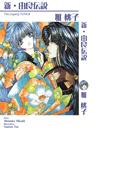 【全1-2セット】新・由良伝説(GUSHデジタル文庫)