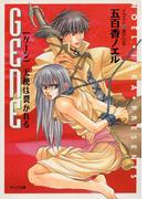 【1-5セット】GENE(キャラ文庫)
