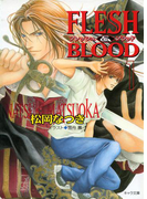【1-5セット】FLESH & BLOOD(キャラ文庫)