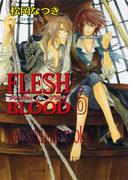 【6-10セット】FLESH & BLOOD(キャラ文庫)