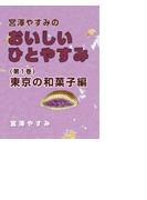 【全1-2セット】宮澤やすみのおいしいひとやすみ