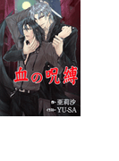 【全1-2セット】血の呪縛
