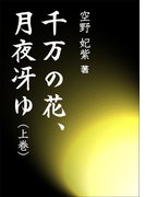 【全1-2セット】千万の花、月夜冴ゆ