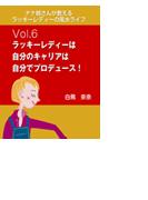 【6-10セット】ナナ姉さんが教える ラッキーレディーの風水ライフ