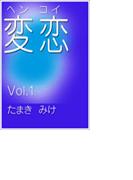 【全1-3セット】変恋(ヘンコイ)