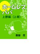 【全1-2セット】ホームレス・パパ―上野編