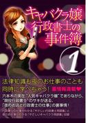 【全1-2セット】「キャバクラ嬢」行政書士の事件簿