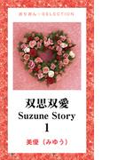【全1-3セット】双思双愛 Suzune Story