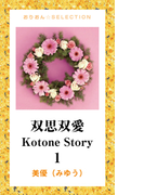 【全1-2セット】双思双愛 Kotone Story