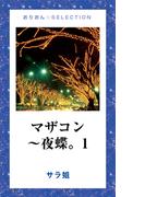 【全1-3セット】マザコン~夜蝶。