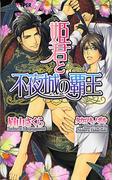 【全1-2セット】姫君と不夜城の覇王(CHOCOLAT NOVELS HYPER)