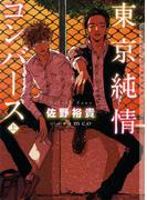 【全1-2セット】東京純情コンバース(ショコラ文庫)