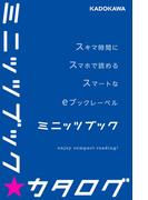 【全1-2セット】カドカワ・ミニッツブック カタログ(カドカワ・ミニッツブック)