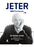 【全1-2セット】JETER 素顔のThe Captain