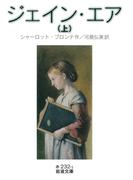 【全1-2セット】ジェイン・エア