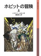 【全1-2セット】ホビットの冒険(岩波少年文庫)