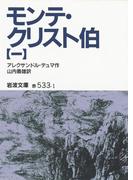 【全1-7セット】モンテ・クリスト伯(岩波文庫)