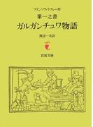 【全1-5セット】ラブレー(岩波文庫)