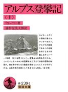 【全1-2セット】アルプス登攀記(岩波文庫)