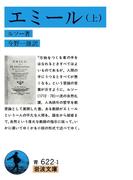 【全1-3セット】エミール(岩波文庫)