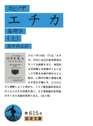 【全1-2セット】スピノザ エチカ