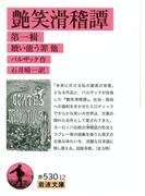 【全1-3セット】艶笑滑稽譚(岩波文庫)