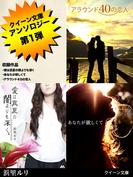 【全1-3セット】クイーン文庫 アンソロジー(クイーン文庫)