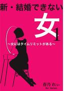 【全1-3セット】新・結婚できない女(girls pocket book)