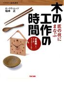【全1-3セット】匠の技にまなぶ木の工作の時間 初級編(TAC出版)