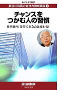 【1-5セット】長谷川和廣の会社力養成講座