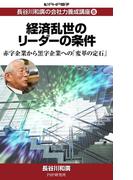 【6-10セット】長谷川和廣の会社力養成講座