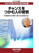 【全1-11セット】長谷川和廣の会社力養成講座