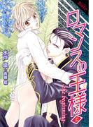 【全1-2セット】ロマンスの王様(Lapis label)