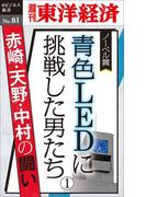 【全1-2セット】青色LEDに挑戦した男たち