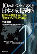 【全1-10セット】10のポイントで考える日本の成長戦略<分冊版>