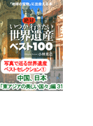 【全1-4セット】写真で巡る世界遺産ベストセレクション(王様文庫)