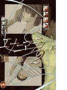 【全1-2セット】エナニマティ2(JUNE ノベルズ)