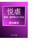 【全1-2セット】悦虐 性奴・恩田牧子の手記(マドンナメイト)