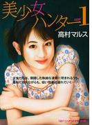 【全1-2セット】美少女ハンター(マドンナメイト)